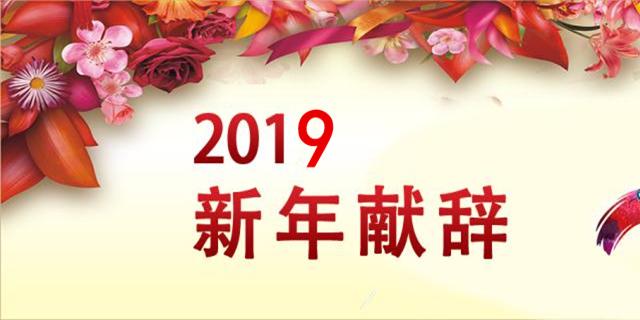 大众网滨州频道2019年献词