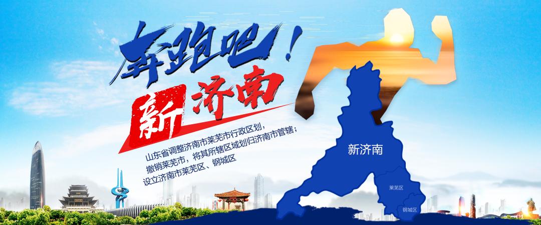 专题丨奔跑吧,新济南