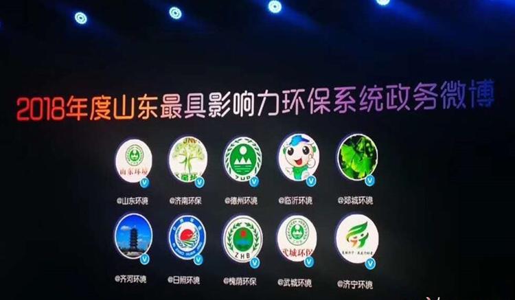 全省政务V影响力峰会举行 济宁环保获两项殊荣
