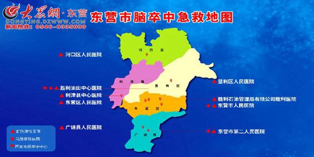 东营发布脑卒中急救地图