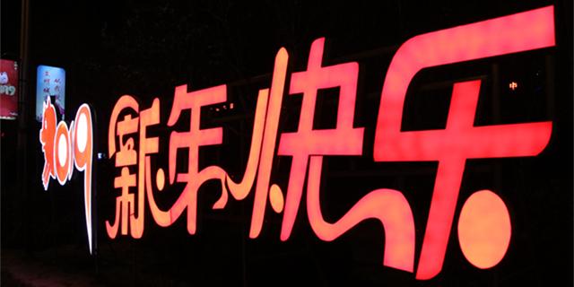 """春节临近 滨州街头""""靓""""起来"""