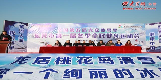 东营市首届冬季全民健身运动会在龙居镇开赛