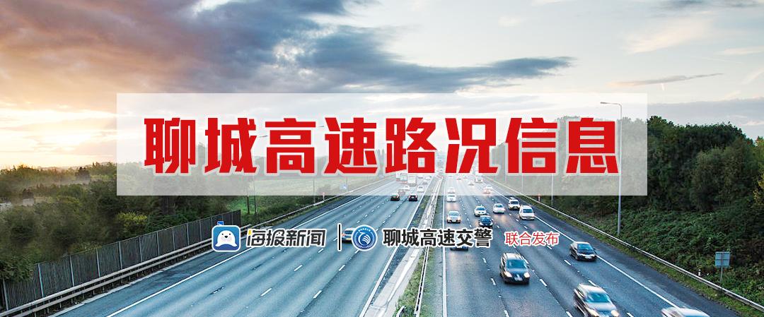 聊城高速路况信息