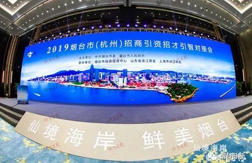 你好 上海!你好 杭州!700万烟台人民发出诚挚邀请!