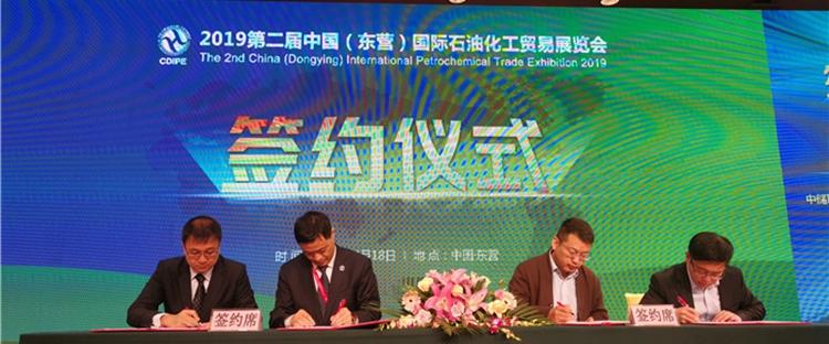 签约额达231亿元 2019第二届中国(东营)国际石油化工贸易展览会硕果满满