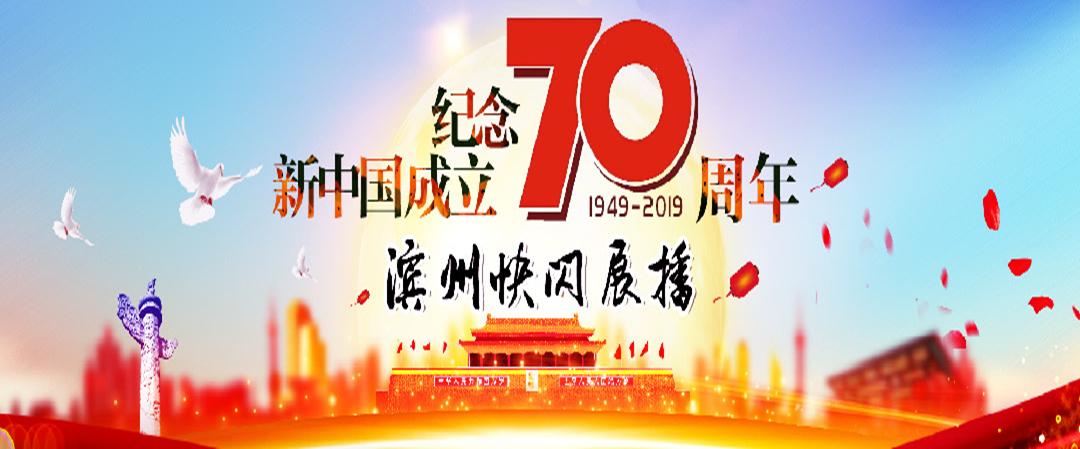 纪念新中国成立70周年快闪展播
