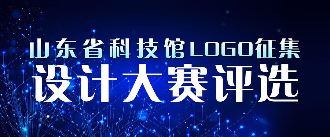 山东省科技馆标志设计征集评选