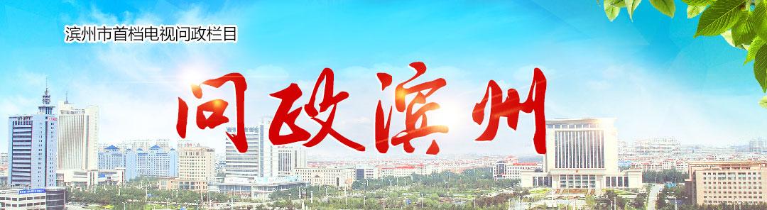 滨州市首档电视问政栏目——《问政滨州》