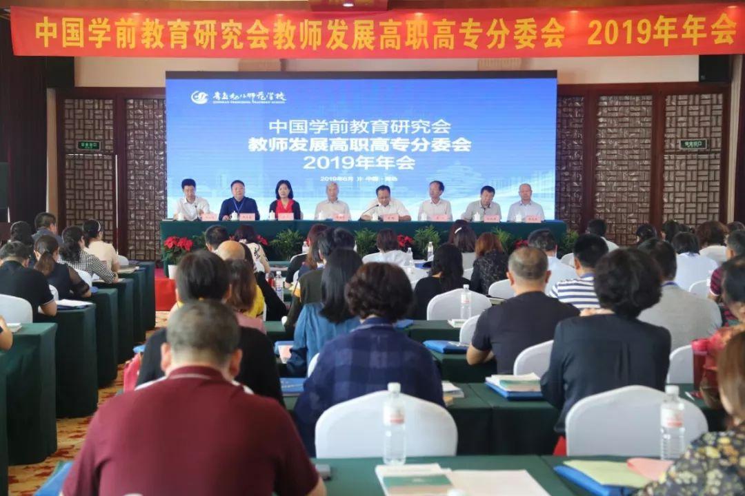 中国学前manbetx网页版手机登录研究会教师发展高职高专分委会年会在青岛召开