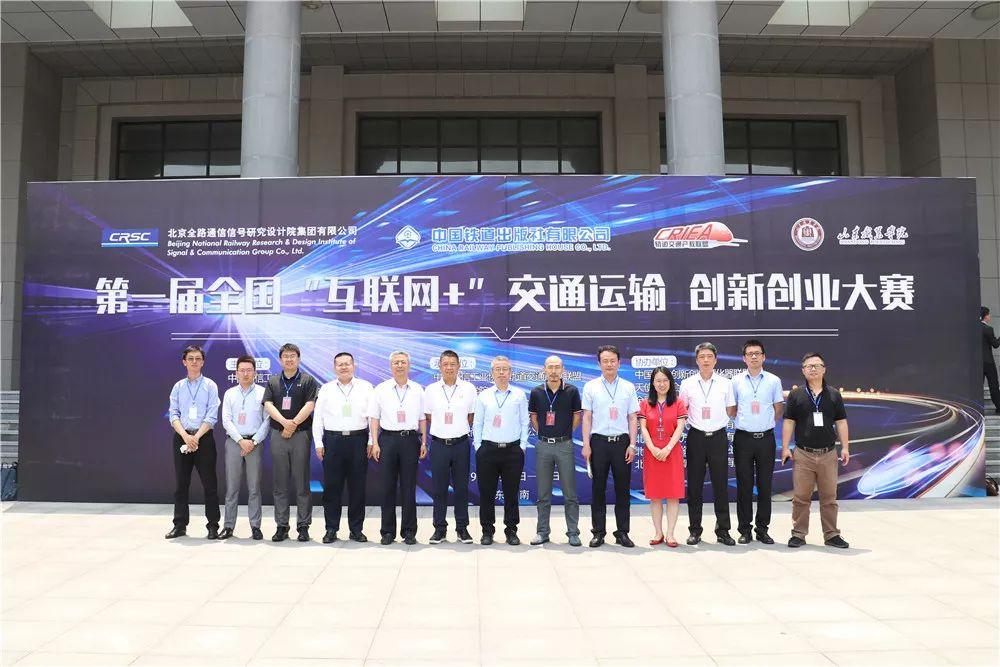 """首届全国""""互联网+""""交通运输创新创业大赛在山东职业学院举行"""