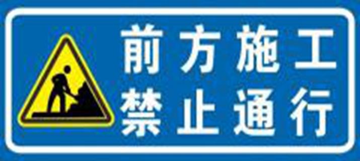 速转!东营这条道路封闭施工,请绕行!