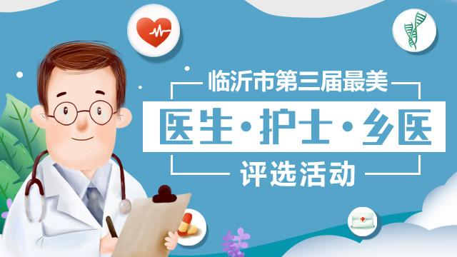 """临沂市第三届""""最美医生""""""""最美护士""""""""最美乡医""""评选7月11日上线"""