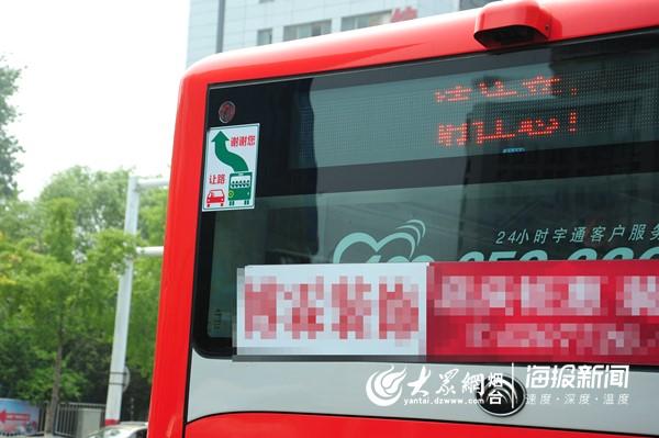 """烟台""""礼让车贴 """"亮相 掀起礼让公交新风潮"""