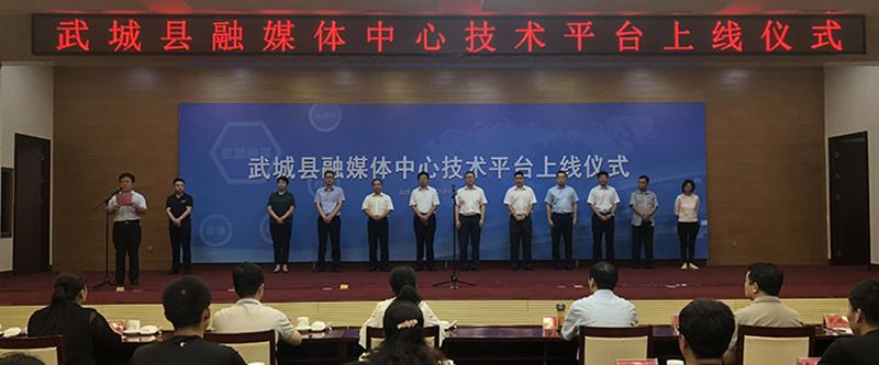 武城县融媒体中心技术平台正式上线