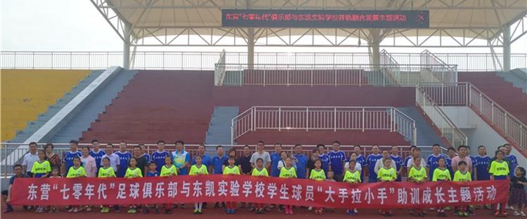 """东营东凯实验学校与""""七零年代""""足球俱乐部结对"""