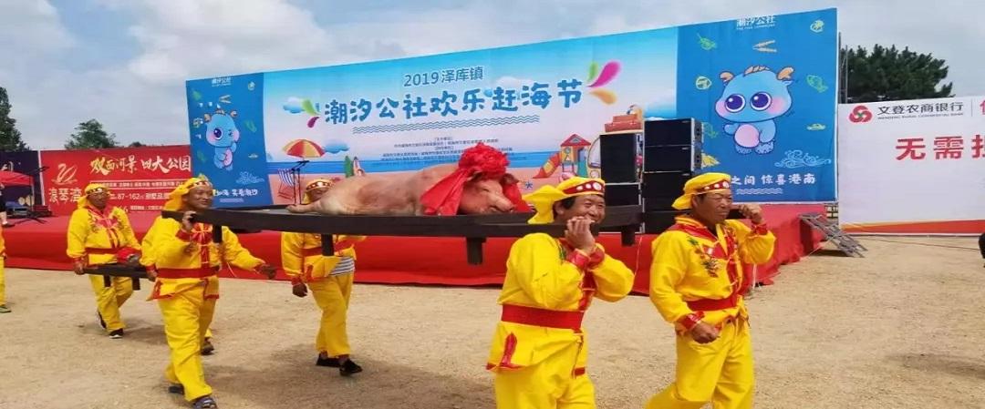 泽库镇首届潮汐公社欢乐赶海节开幕
