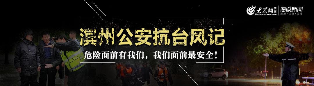 专题: 滨州公安抗台风记