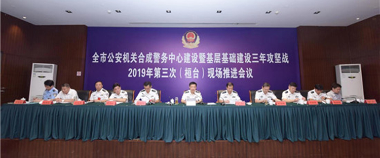 淄博市公安机关合成警务中心建设现场推进会