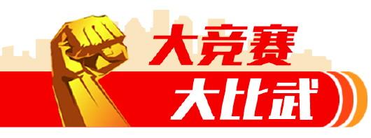 大竞赛 大比武丨看淄博高新区诸城市林家村镇如何引进优质资源