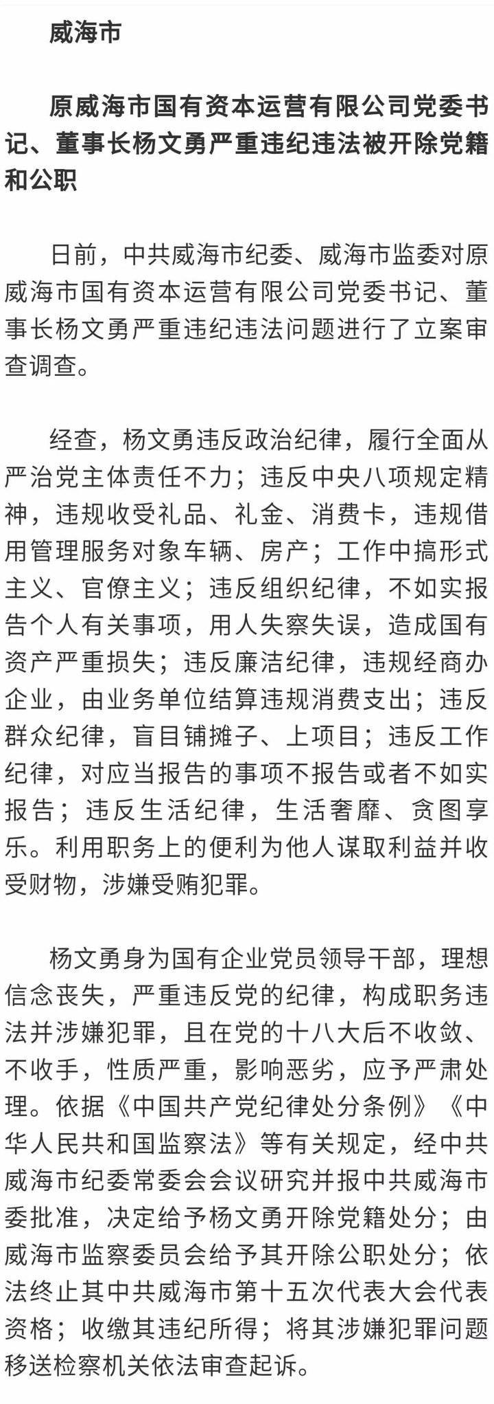 青岛、威海、临沂市通报多起典型问题!1人被查,1人被开除党籍