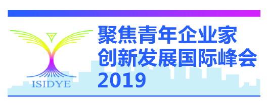 """""""青年企业家创新发展国际峰会2019""""将推介121个项目 总规模2318"""