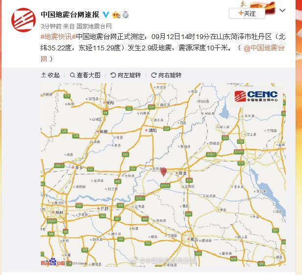 山东菏泽市牡丹区发生2.9级地震