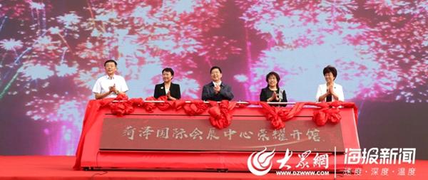 总投资约12亿元!菏泽国际会展中心今日正式开馆