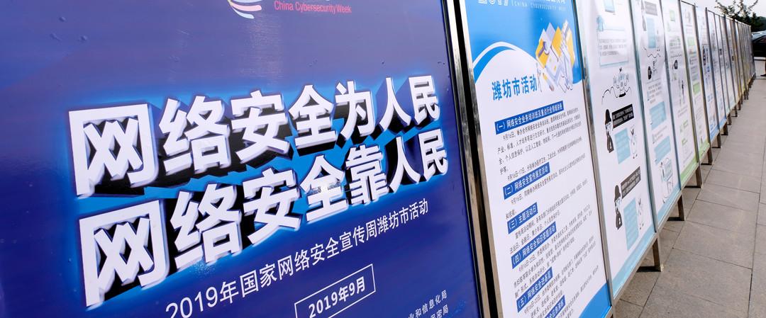 2019年国家网络安全宣传周潍坊市活动启动