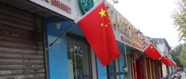 """菏泽街头,1600多家居民和商铺悬挂国旗""""迎国庆""""!"""