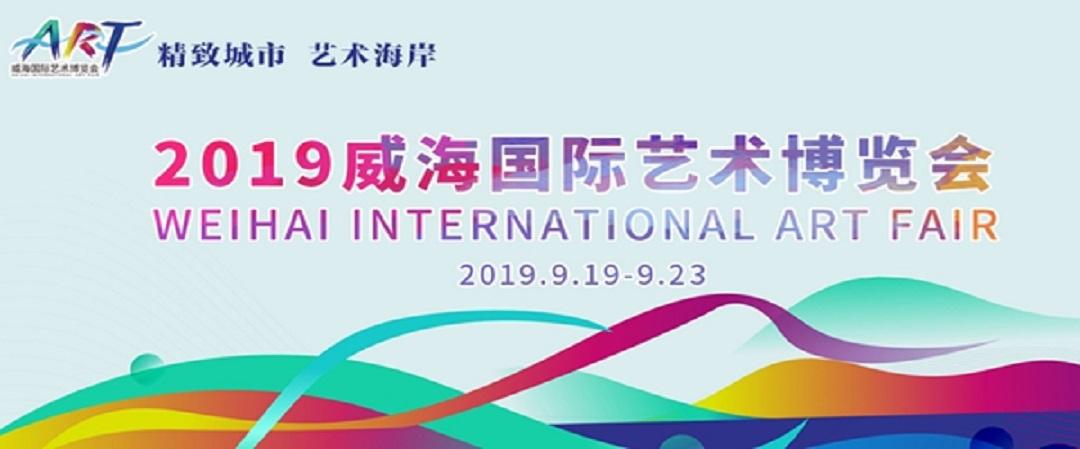2019威海国际艺术博览会将于9月19日至23日举行