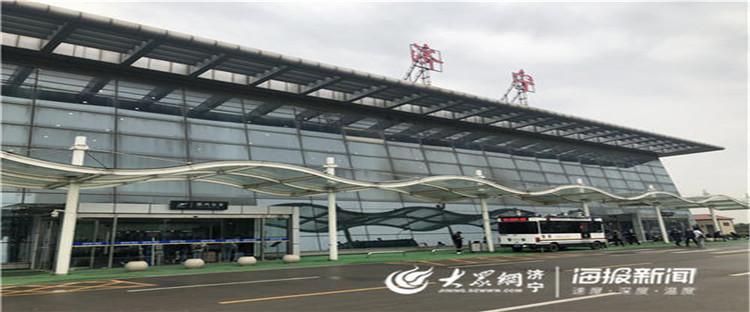 济宁曲阜机场提升安检等级 新增脱鞋和解腰带
