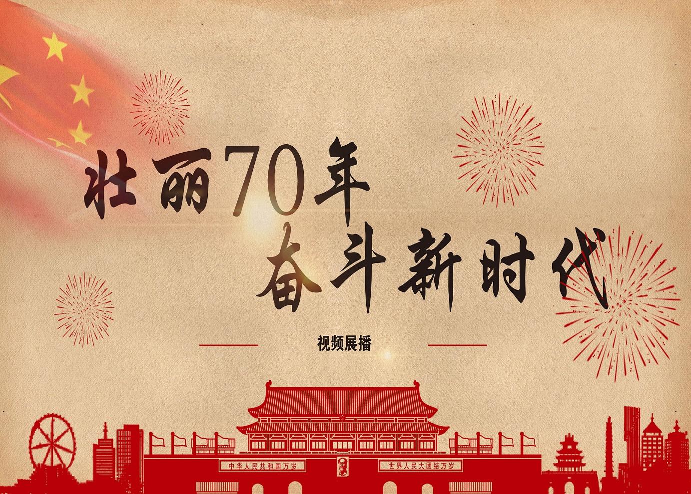 """""""壮丽70年 奋斗新时代""""视频展播"""