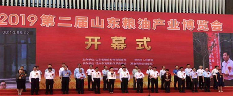 快讯|第二届山东粮油产业博览会在太阳能德州小镇开幕