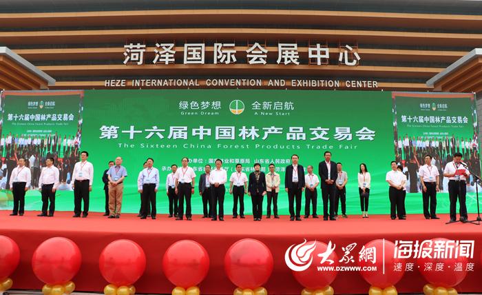 第十六届中国林交会开幕五大展区凸显专业特色
