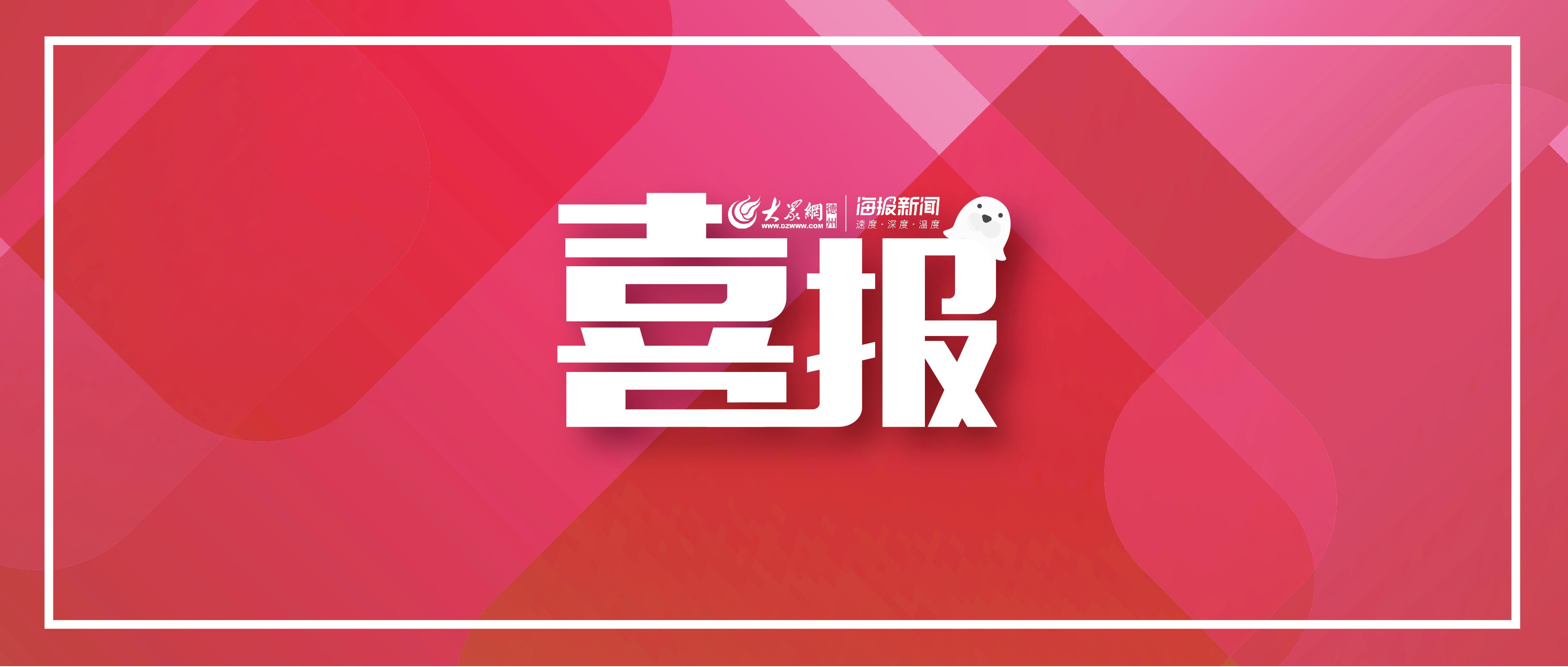 """全国脱贫攻坚奖名单出炉 德州宋磊荣获""""贡献奖"""""""