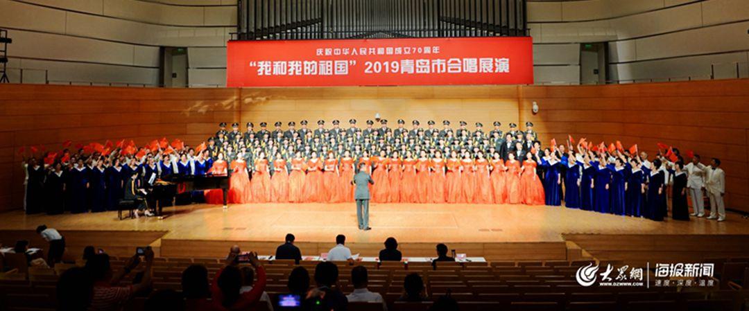 嘹亮歌声唱响《我和我的祖国》 2019青岛市合唱展演正式开幕