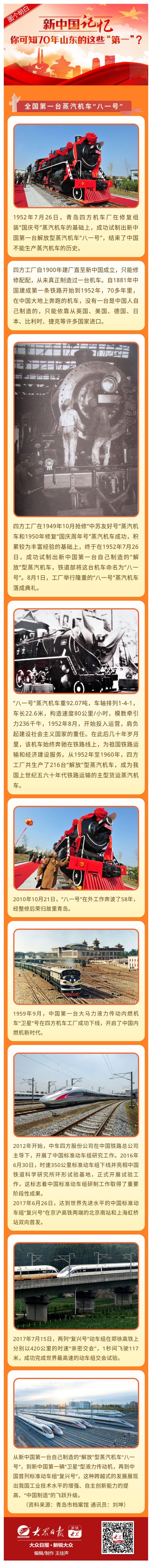 """新中国记忆丨全国第一台蒸汽机车""""八一号"""""""