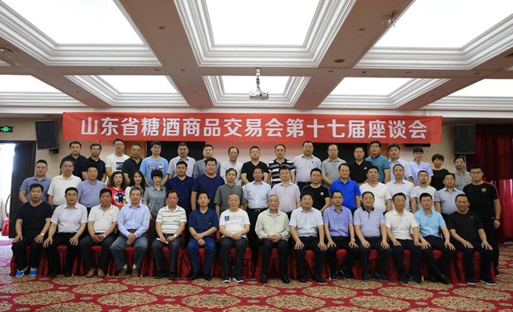 山東省糖酒商品交易會第十七屆座談會召開
