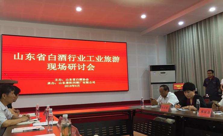 山東白酒行業工業旅游現場研討會召開