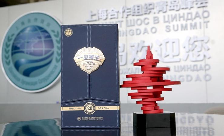 一品景芝上海合作組織青島峰會指定用酒 實力展現