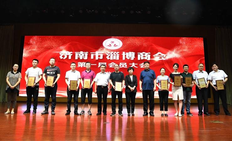 濟南市淄博商會正式成立 濟南井旺商貿董事長張忠強當選第一屆理事會會長