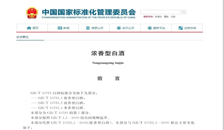 《濃香型白酒》新國標征求意見截止8月24日