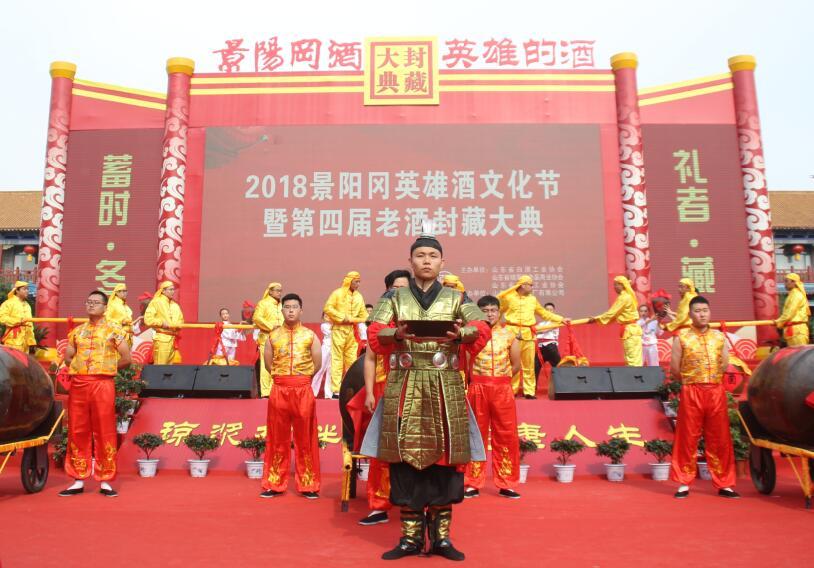2018景陽岡英雄酒文化節暨第四屆老酒封藏大典隆重舉行