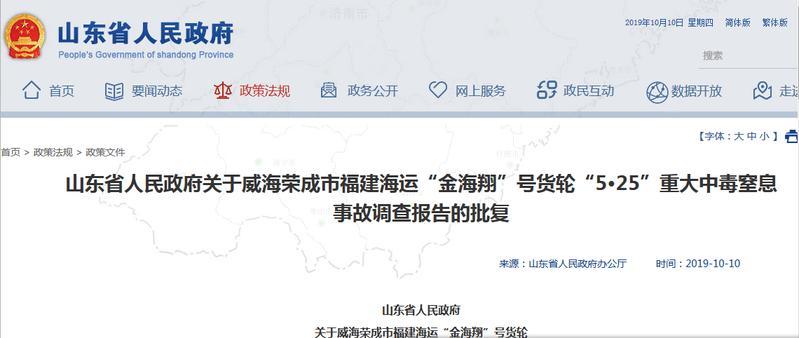 """山东省政府认定威海市""""5·25""""中毒窒息事故为生产安全责任事故"""