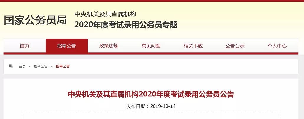 2020年国考公告发布,山东有这些职位可报!明日起报名