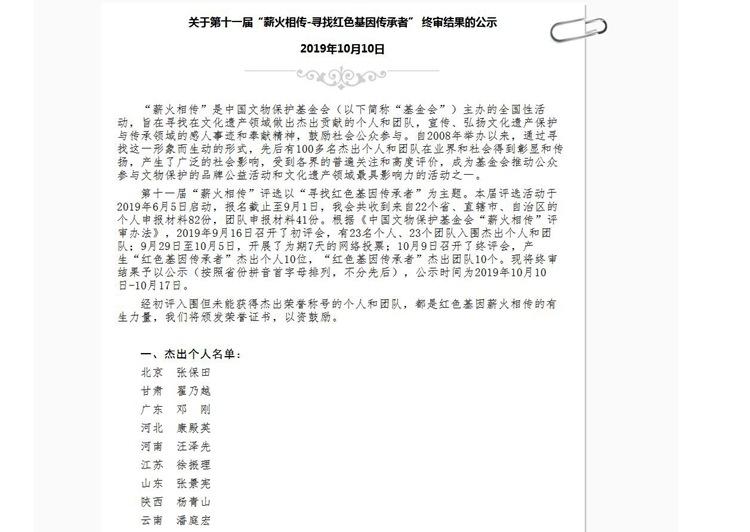 """菏泽""""烈士信使""""张景宪获评""""薪火相传-寻找红色基因传承者""""杰"""