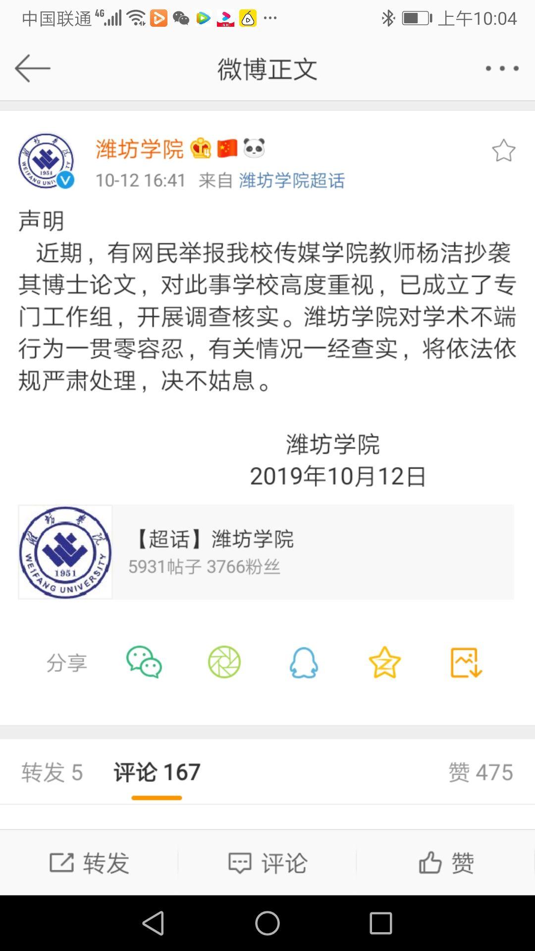 潍坊学院撤销涉论文抄袭教师杨洁副教授资格 调离教师岗