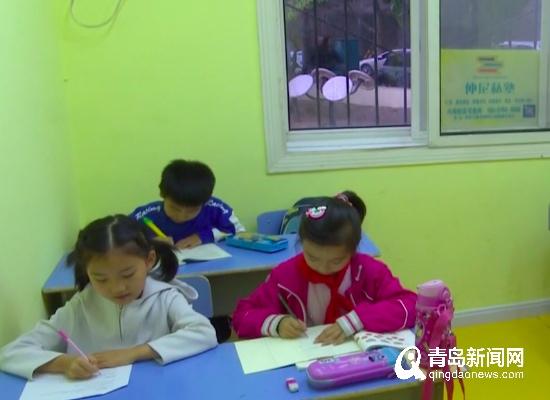课后托管班怎么选?家长:教育部门应给个标准(三)