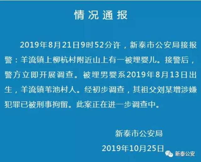 警方通报山东埋婴案:爷爷被刑拘