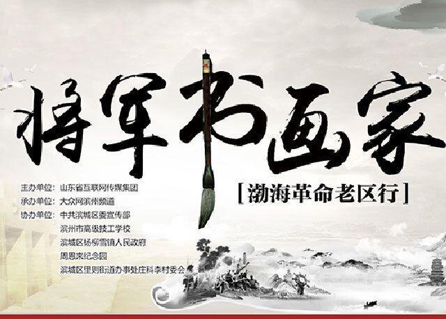 将军书画家 渤海革命老区行